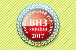 ZNU among leaders of education in Ukraine