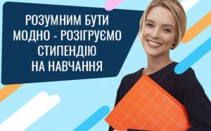"Students of ZNU have the opportunity to receive a grant by winning the contest ""Being smart is trendy"""