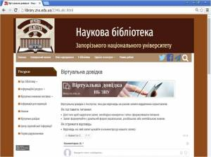 ZNU Scientific Library introduced a brand new service – a virtual reference