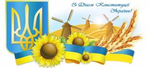 Congratulations on the Day of Constitution of Ukraine!