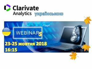 Scientific Library collaborates with Clarivate Analytics, presenting a series of October webinars