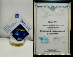 "ZNU received the Grand Prix in the nomination ""Integration of national science and education in the international space"" of the exhibition ""Education and Career-2018"" in Kyiv"