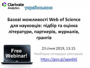 ZNU scholars are invited to the introductory webinar on Web of Science resources