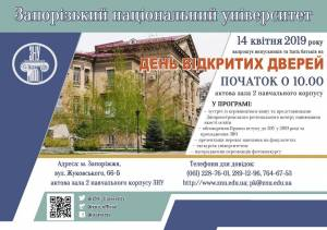 Entrants are invited to the Open Day which will take place in ZNU