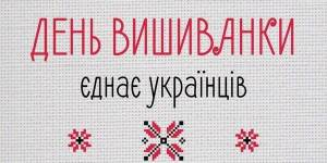 ZNU will celebrate the Vyshyvanka Day (Embroidery Day) on May 16: do not forget to wear national clothes