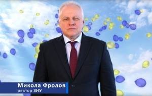 Rector of ZNU Mykola Frolov invites applicants to study at ZNU