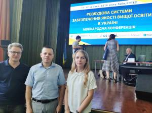Representatives of ZNU took part in the International Conference on the quality of higher education