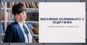 In the framework of the cooperation agreement between ZNU and Association of women-lawyers of Ukraine «Law firm», students of the Faculty of Law participated in webinar