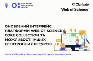 Ученым ЗНУ презентуют обновленный интерфейс платформы Web of Science Core Collection и возможности других электронных ресурсов